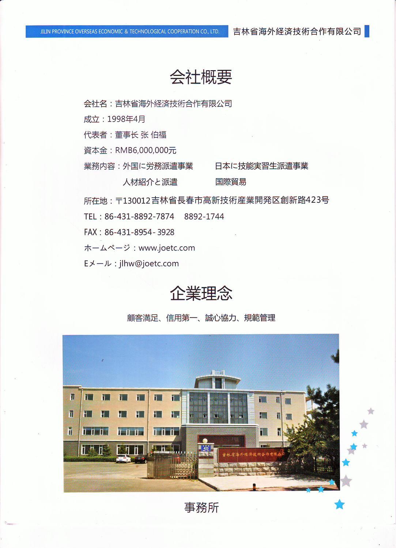 公司概况-日文.JPG